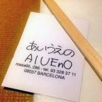 AIUEnO by Kenji Ueno